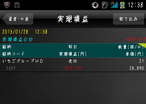 Screenshot_20130128123825