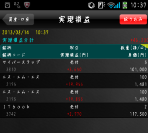 Screenshot_201308141037521