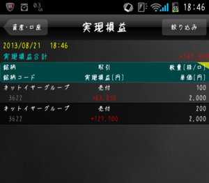 Screenshot_201308211846371