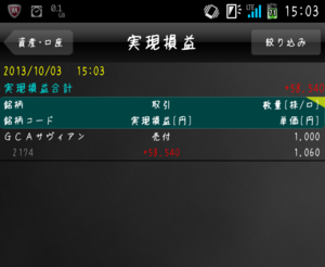 Screenshot_201310031503401